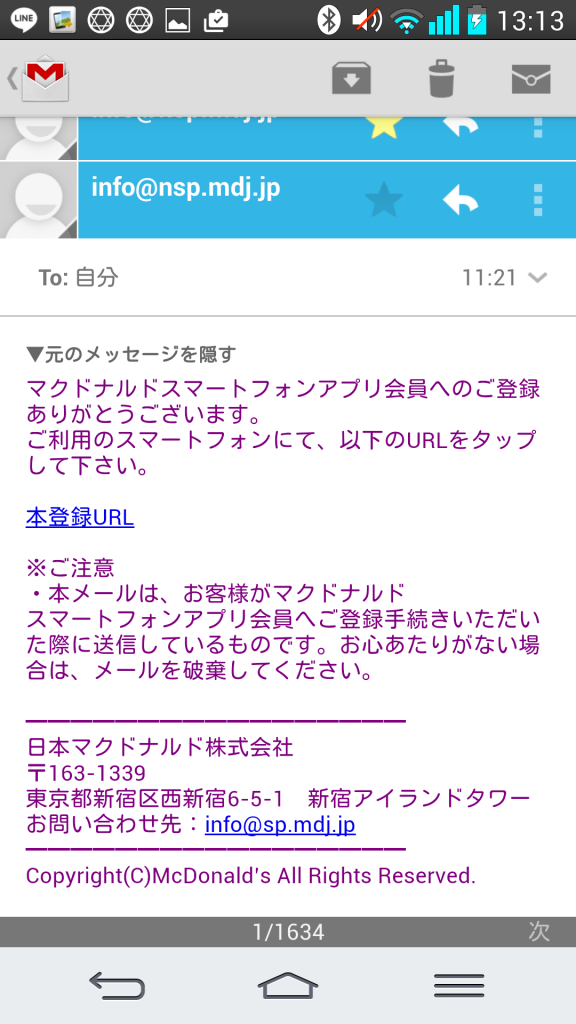 マクドナルドアプリの本会員登録メール