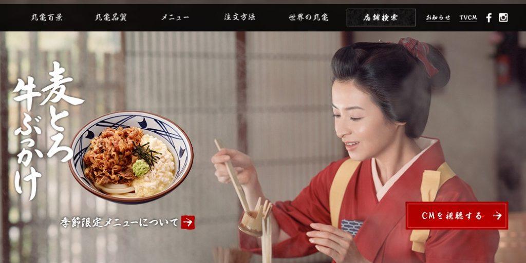 丸亀製麺 公式ホームページ