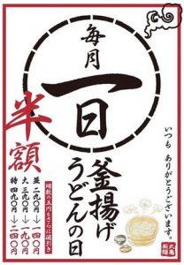 丸亀製麺 毎月1日半額 釜揚げうどん