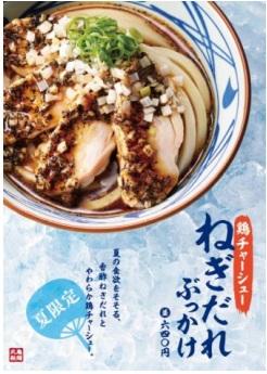 丸亀製麺「『鶏チャーシューねぎだれぶっかけ」2019年7月16日
