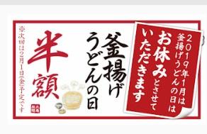 丸亀製麺2019年1月の丸亀製麺の日半額お休み