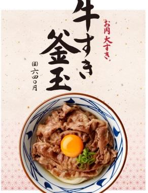 丸亀製麺「牛すき釜玉」2018年4月