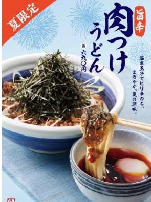 丸亀製麺「旨辛肉つけうどん」2019年7月16日