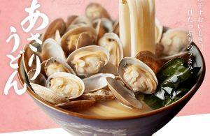 丸亀製麺「あさりうどん2019」2019年3月12日