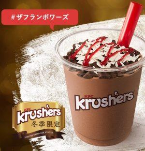Krushers 贅沢ビターショコラ ザ フランボワーズ