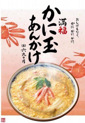丸亀製麺「満福かに玉あんかけうどん」2017年12月5日