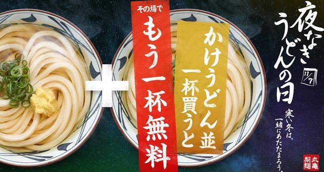 丸亀製麺「かけうどん1杯買うともう1杯無料」2018年11月5日