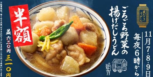 丸亀製麺「ごろごろ野菜の揚げだしうどん』」半額2017年11月7日から11月9日