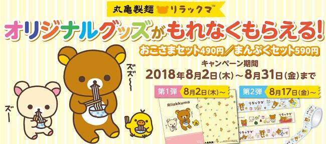 丸亀製麺「丸亀製麺✕リラックマコラボキャンペーン」2018年8月2日