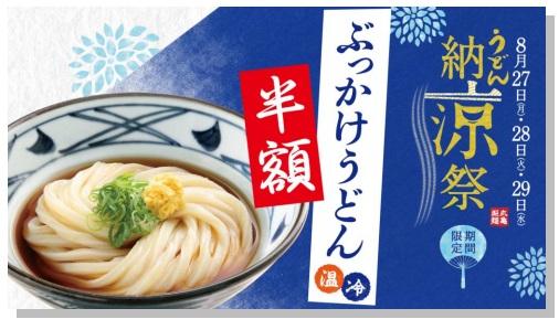 丸亀製麺「ぶっかけうどん半額」2018年8月27日