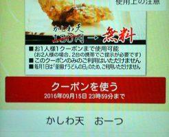 丸亀製麺アプリクーポン2