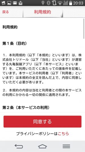 丸亀製麺アプリ2