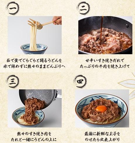 丸亀製麺 牛すき釜玉うどんの作り方手順