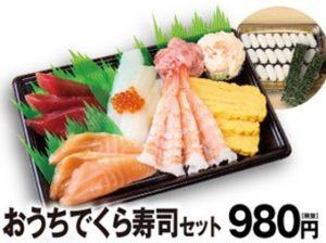 くら寿司「おうちでくら寿司セット980円税別」