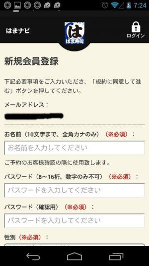 はま寿司のクーポン 席予約サイト「はまナビ」4