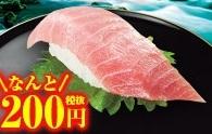 くら寿司「熟成中とろ」
