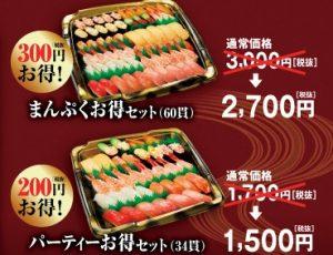 くら寿司「まんぷくお得セットとパーティーお得セット」