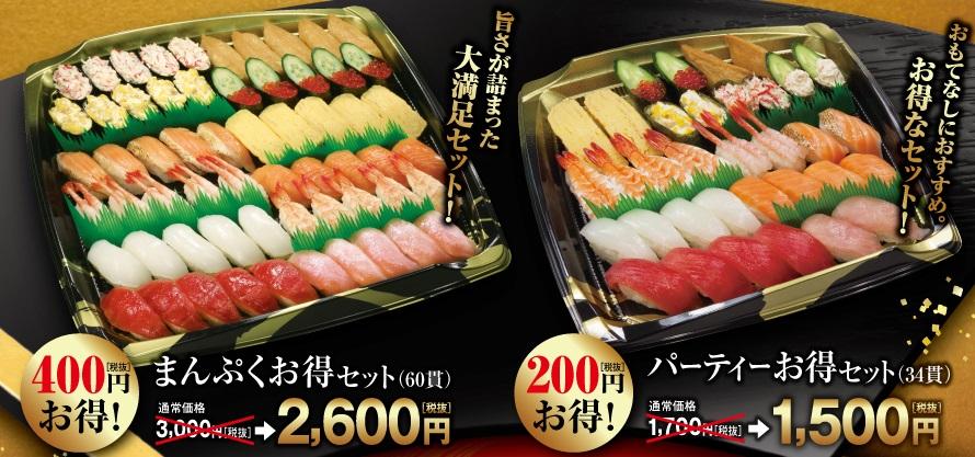 くら寿司 お持ち帰りセット1