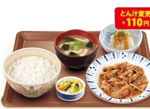 すき家「おろしポン酢豚皿定食」