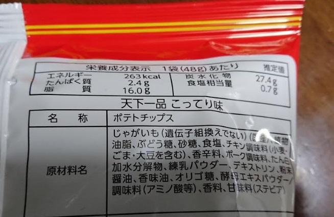 天下一品のポテトチップスこってり味の栄養成分