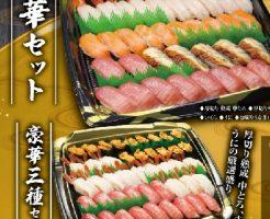 くら寿司「豪華セット、豪華3種セット」