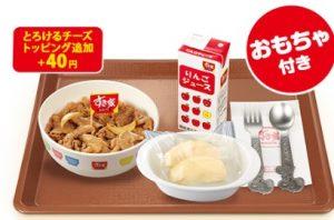すき家「お子様牛丼すきすきセット」