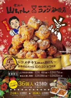 世界の山ちゃん×コメダ珈琲店クリスマスチキンボックス2020年12月