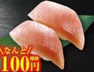 くら寿司「熟成びんちょう赤身」