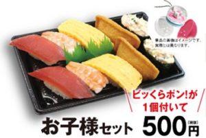 くら寿司「お子様セット500円税別びっくらポン1個付き」