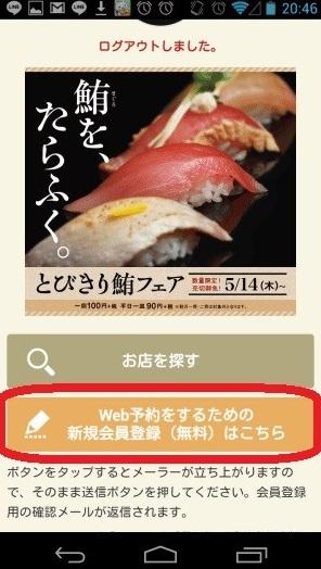 はま寿司 クーポン、席予約サイト「はまナビ」