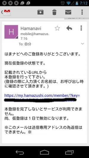 はま寿司 クーポン、席予約サイト「はまナビ」4