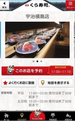くら寿司 予約アプリ店舗画面