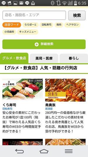 くら寿司 予約webサイトEPARK