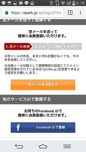くら寿司 予約webサイト会員登録