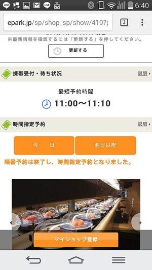 くら寿司 予約webサイトEPARK予約方法
