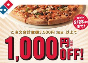 ドミノピザ1000円OFF2017年5月26日