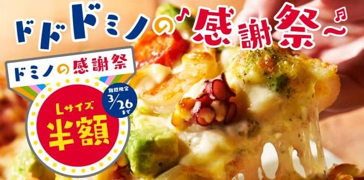 ドミノピザ「ドミノ感謝祭」2017年3月26日まで