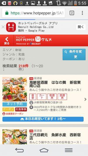 ホットペッパークーポン居酒屋、新宿で検索結果