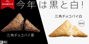 マック 三角チョコパイ黒と白