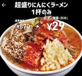 スマートニュースクーポンラーメン29円イメージ