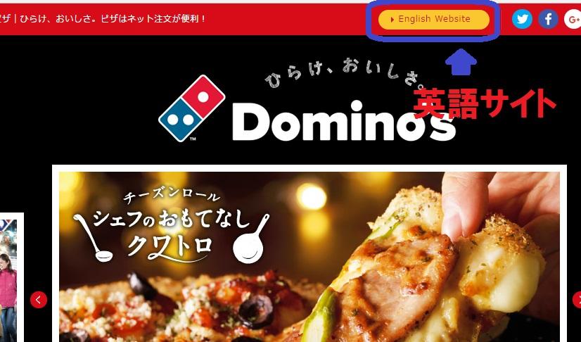 ドミノピザ英語サイト