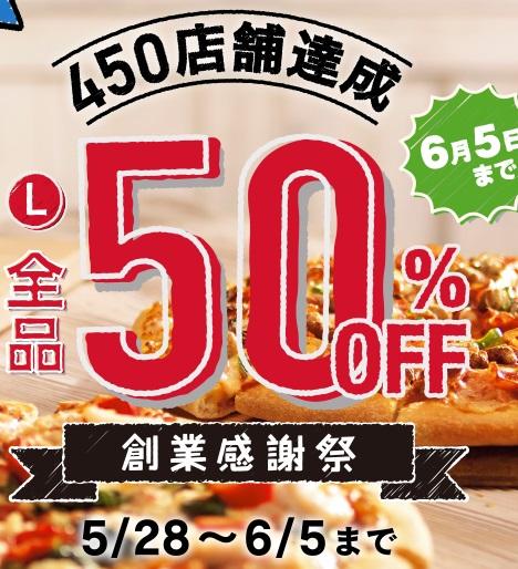 ドミノピザ450店舗記念の半額