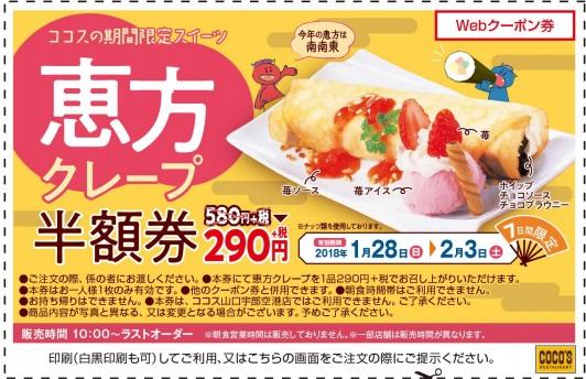 ココス「恵方クレープ」半額クーポン2018年1月28日