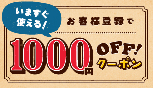 ドミノピザ 新規会員登録1000円オフクーポン