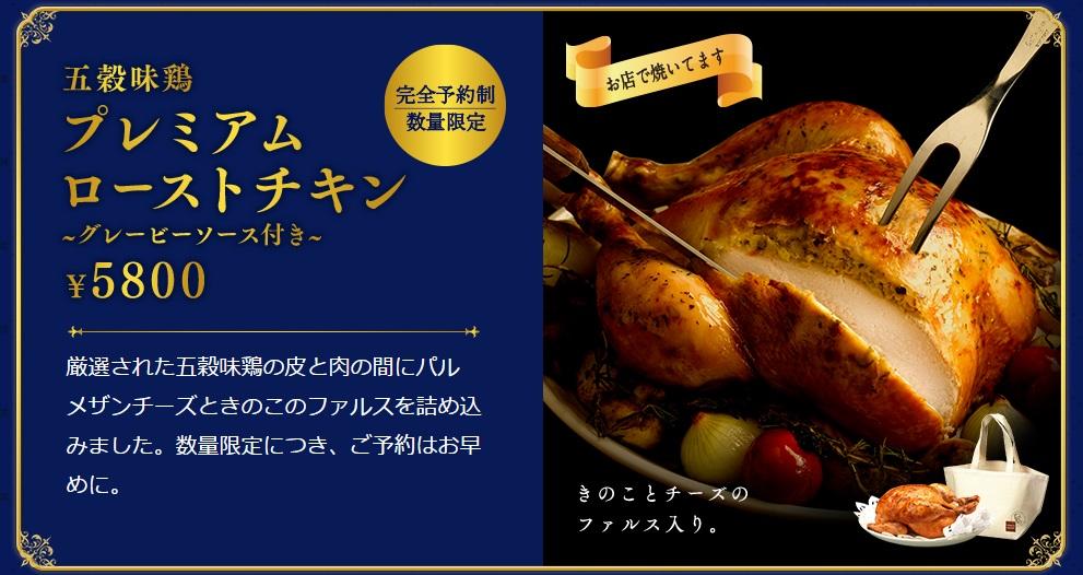 ケンタッキー クリスマス2016「五穀味鶏プレミアムローストチキン」グレービーソース付き