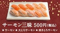 はま寿司の年末年始「サーモン三昧500円」2018年