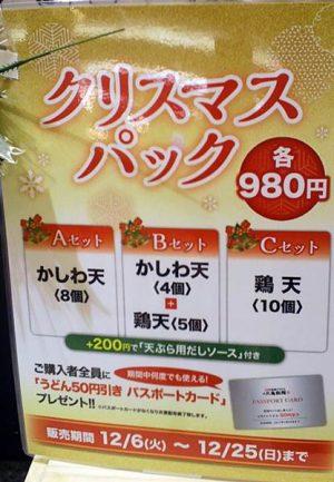 丸亀製麺のクリスマスパック12月25日まで