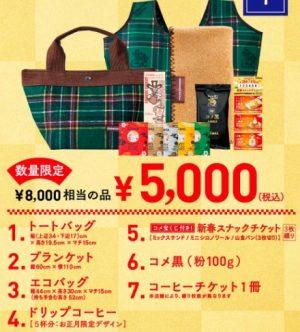 コメダの福袋2020、5000円福袋