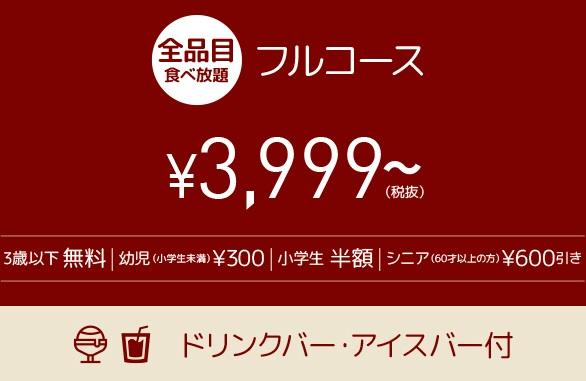 じゅうじゅうカルビの食べ放題「フルコース3999円」
