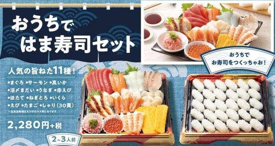 はま寿司のお持ち帰り「おうちではま寿司セット2280円」2020年4月23日